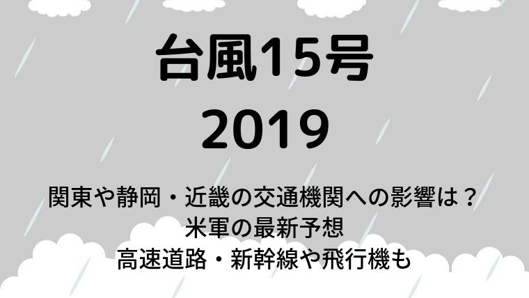台風15号2019関東静岡近畿への影響交通機関は