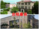 【中学生】 大阪星光学院&神戸女学院