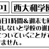 【中1】T・O君(仮) 西大和学園 頑固者
