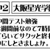 【中2】大阪星光学院中学 合格道場でテスト勉強