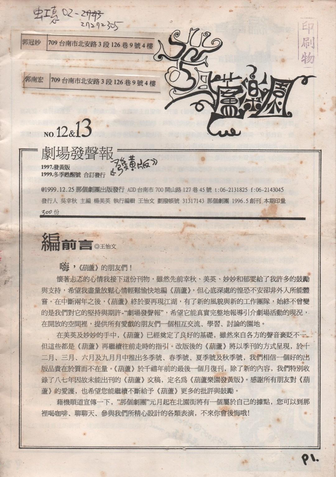 葫蘆樂園:劇場發聲報第十二十三期