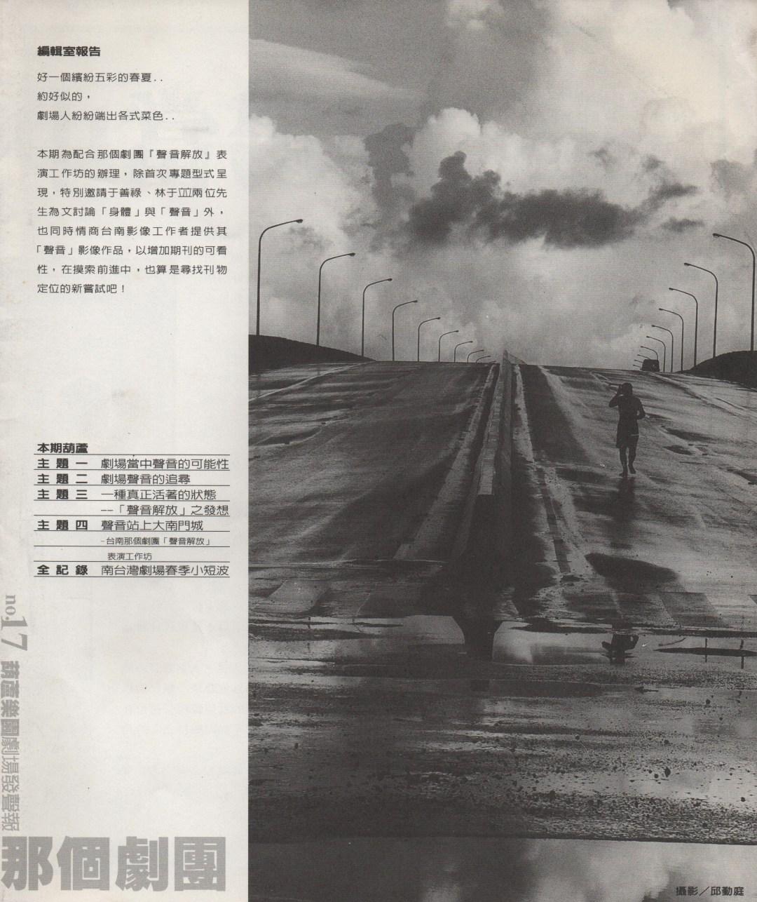 葫蘆樂園:劇場發聲報第十七期