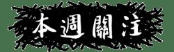 葫蘆樂園熱門文章本週關注