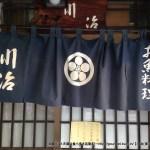 川治(人形町/海鮮定食)