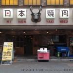 新日本焼肉党(東日本橋)のメンチカツ定食620円。