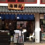 成田屋(浅草)のイスラム系観光客も歓迎なハラルラーメン