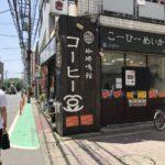 千歳烏山駅前通り商店街(世田谷区)でふらりぶらりの食べ歩き