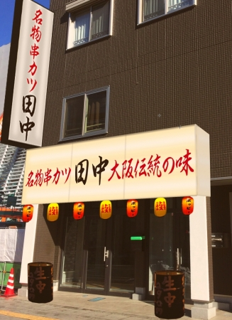 「串カツ田中 松本店」が6月20日(水)にオープンいたします。