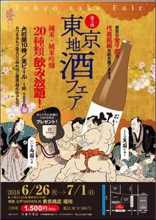 第3回「東京地酒フェア」  6月26日から6日間  両国・「東京商店」にて開催