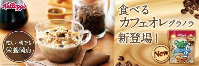 「食べるカフェオレ」(※1)で時短&栄養バランス満点な朝食を「薫るコーヒー グラノラ ハーフ」が新発売!
