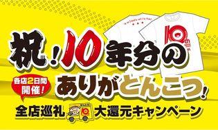 とんこつラーメン特別価格400円&無料券もらえる! 博多風龍10周年祭が6/18(月)から全店で順次開催