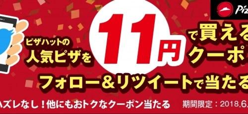 ピザを11円で買えるクーポンが当たる!? Twitterフォロー&リツイート・キャンペーン開催期間限定