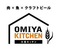 15種類のクラフトビールとこだわりの料理がペアリングで楽しめる「OMIYA KITCHEN(大宮キッチン)」が6月22日にオープン オープン記念キャンペーンも実施