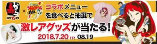 「赤から15周年」×「うる星やつら40周年」記念コラボ開催  7月20日(金)~8月19日(日)  オリジナルメニューや激レアグッズも販売