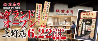 板前寿司の新店舗で「ハラール対応」したお寿司を提供! インバウンドに対応する上野店を6月22日(金)グランドオープン