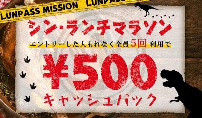 おトクなランチがさらにおトクに!!5回ランチを食べて500円キャッシュバック!『シン・ランチマラソン』キャンペーンスタート