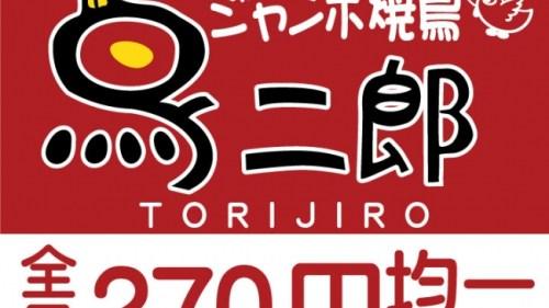 終電を逃しても大丈夫!全品270円均一『ジャンボ焼鳥 鳥二郎』西院店は、毎週金・土曜日は朝の5時まで営業しています!