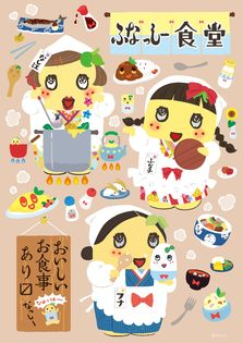 """""""ふなっしー×和食""""!? ふなっしーのコラボカフェ「ふなっしー食堂」が 原宿竹下通りに期間限定オープン! 描き下ろしの「和食」モチーフ初のオリジナルグッズも多数登場!"""