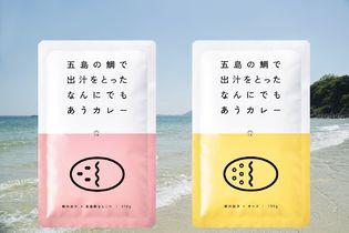 長崎五島産の鯛の出汁と牛骨スープをベースにした レトルトカレーシリーズ 『五島豚なんこつ』『チーズ』が新登場! オンラインストアにて販売開始