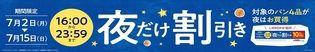 ミニストップの「夜だけ割引き」! 人気の惣菜パン4品がお買い得価格に ~7月2日(月)~7月15日(日)の期間限定~