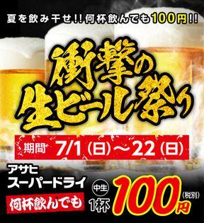 アトムグループ居酒屋148店舗合同企画! 夏を飲み干せ!何杯飲んでも生ビール(中)が1杯100円!! 衝撃の生ビール祭り開催!!