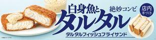 白身魚とタルタルの絶妙なバランス 店内手づくり 「タルタルフィッシュフライサンド」 7/4(水)より発売開始