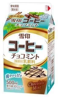【雪印メグミルク】『雪印コーヒー チョコミント』(500ml)  2018年7月17日(火)より期間限定発売