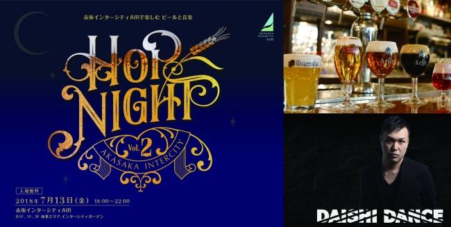 5つのレストランでDJが盛り上げる一夜限りのビアイベント『HOP NIGHT』『赤坂インターシティAIR』にて開催