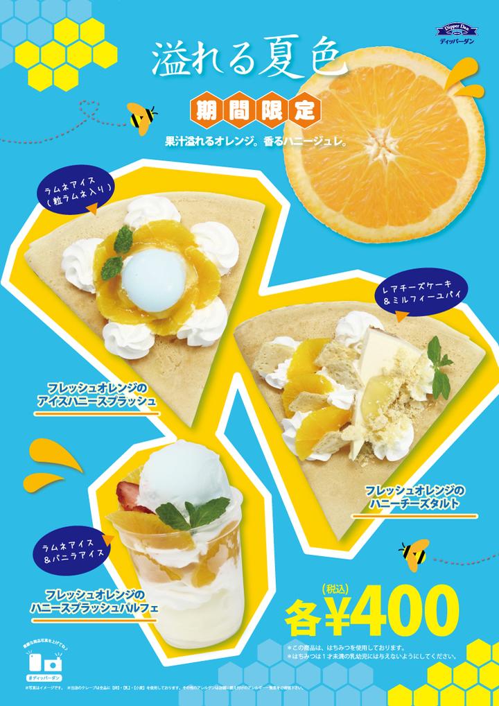 【ディッパーダン】 夏季限定クレープ「フレッシュオレンジ」シリーズ 6月22日(金)発売
