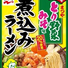 今期限定発売!「煮込みラーメン® とり野菜みそ味」