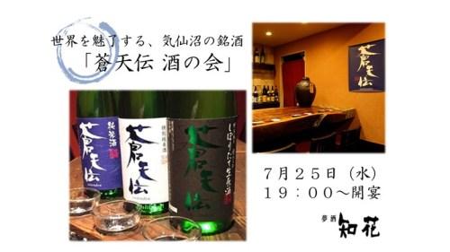 世界も魅了した気仙沼の銘酒に酔いしれる「蒼天伝 酒の会」を7/25(水)に開催