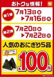 おいしく夏を楽しもう! 人気のおにぎり5品100円セール実施 7/13(金)~2週連続週末がオトク