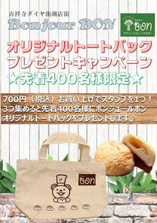 メープルメロンパンのボンジュール・ボン吉祥寺店  7月のイベント「プレゼントキャンペーン」7月21日より開催!