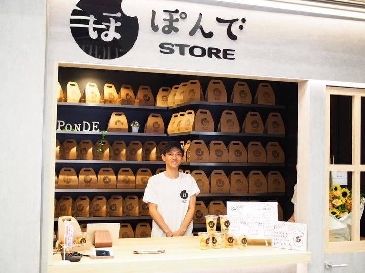 タピオカ粉を使ったモチモチ食感の一口パン「ぽんで」のアンテナショップ『ぽんでSTORE』が池袋駅ナカにオープン!
