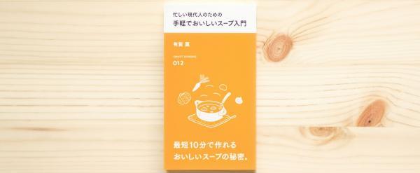 「スマート新書」7月新刊として、『忙しい現代人のための 手軽でおいしいスープ入門』を7月17日(火)に発売!