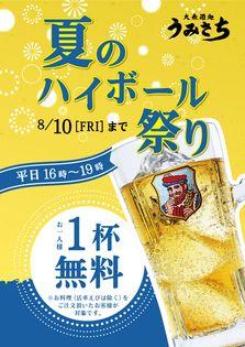 パナンテ京阪天満橋「大衆酒処 うみさち」 「夏のハイボール祭り」を8月10日(金)まで開催中