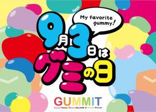 """【イベントのご案内】グミを扱う企業5社と日本グミ協会による""""GUMMIT""""が """"9月3日のグミの日""""に向けた新作限定グミの発表会を実施!  協同プロモーションも発表! ~8月1日に共同で """"GUMMIT記者会見""""を実施~"""