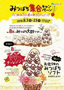 """秋田・蜂蜜専門店のソフトクリームに サイコロで出た目の分はちチョコが集まる  """"みつばち集合キャンペーン""""を2018年も開催!"""