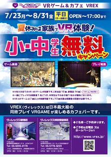 最新VR体験とレストランの融合「VR Game&Cafe Bar VREX」 夏休み期間中、小中学生を対象にVR無料体験キャンペーンを実施