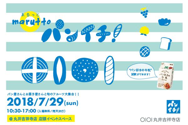 丸井吉祥寺店×パンイチ!コラボレーション企画のパンまつり、『まるっとパンイチ!』を開催!