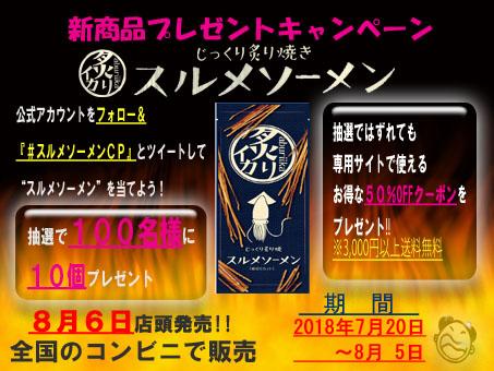 新商品発売記念!!『炙り焼きスルメソーメン』が抽選で100名様に当たる☆外れてもお得な50%OFFクーポンをプレゼント!