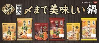 """日清食品チルドとミツカンが初の共同開発商品を 8月27日(月)に発売! 今年の鍋は、""""麺""""がメーン!?"""