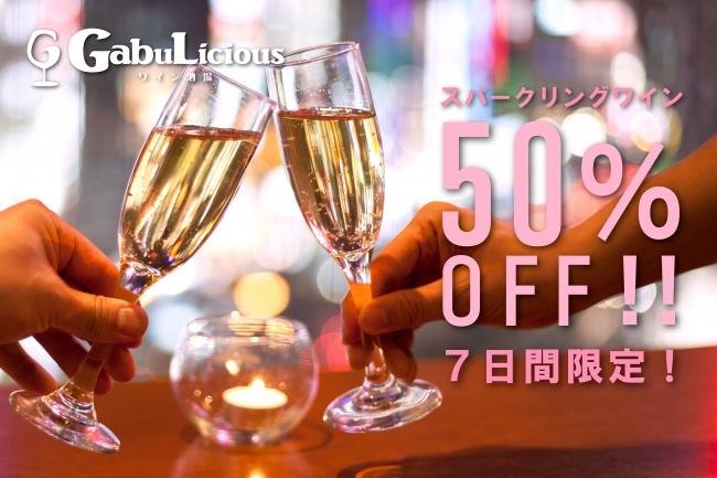 【今日から1週間限定】樽生スパークリングも半額で飲める!ワイン酒場 GabuLicious 渋谷店で3種類のスパークリングワインを半額で飲めるキャンペーンを開催