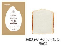 新発売 国産米100%使用のIHホームベーカリー用米粉 グルテンフリー米粉 KBD-KM10