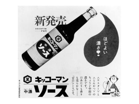 1964年の広告(中濃ソース新発売)