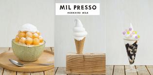 """ご当地牛乳グランプリに輝いた""""有機牛乳 香しずく""""を メインに使用したソフトクリーム専門店「MIL PRESSO」がオープン"""