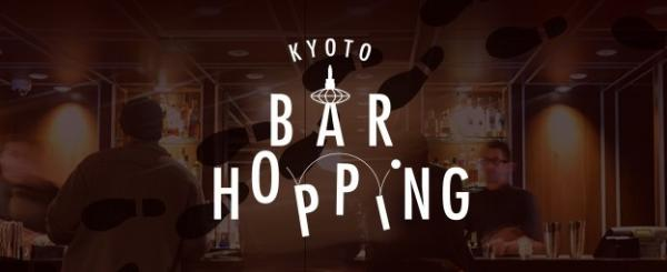 京都府下51店舗のバーのチャージ料が無料になるパスポート『京都バーホッピング35days』を2018年7月27日(金)よりリカマンオンラインショップにて販売開始