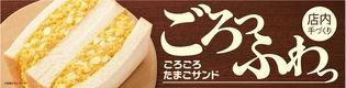 ボリューム満点!たまごの味わいを最大限生かした 店内手づくり 「ごろごろたまごサンド」 8/1(水)より発売開始