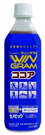 ウィングラムココアPET480(セノビック)