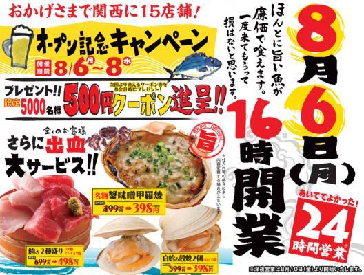 【磯丸水産 三宮生田ロード店】オープン!